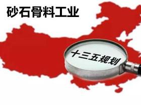"""砂石骨料工业""""十三五""""发展规划(征求意见稿)"""