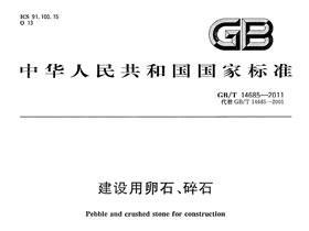 GBT 14685-2011 建设用碎石卵石