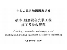 GB50276-2010破碎粉磨设备安装工程施工及验收规范